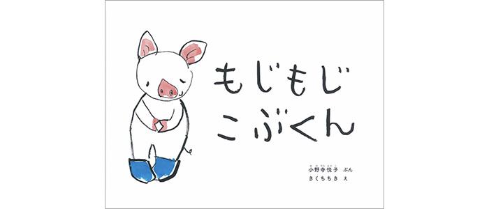 「もじもじこぶくん」 小野寺悦子・作 きくちちき・絵 福音館書店
