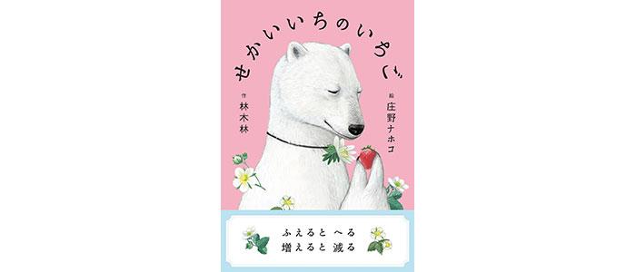 「せかいいちのいちご」 林木林・作 庄野ナホコ・絵 小さい書房