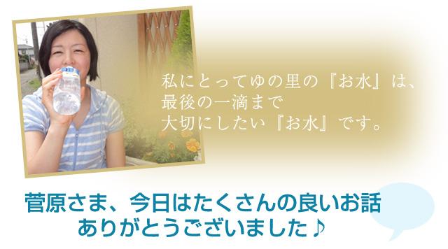 菅原さま、今日はたくさんの良いお話ありがとうございました♪