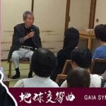 ガイアシンフォニー地球交響曲の龍村仁監督の上映・お話会レポート