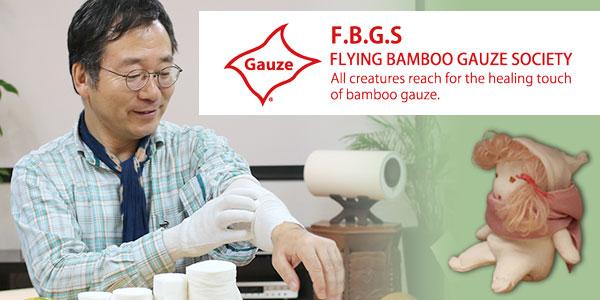 TAKEFU(竹布)の夢「縫い目のない」筒状包帯・手袋が完成。苦しむ人に寄り添うための製品を。