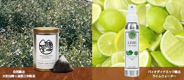 バイオダイナミック農法、自然農法。農法にこだわった素材のハイドロソールやお茶をお手元に。