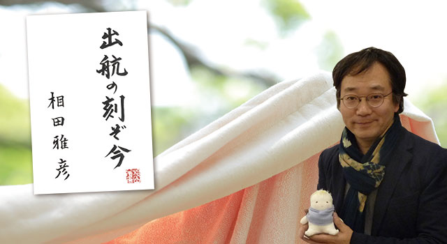 TAKEFU(竹布)開発者 相田雅彦さん 医療用の竹ガーゼは念願のスタートライン