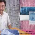 東京・代々木のTAKEFU(竹布)ショップ「eau」発信。デザイン性ある服から医療用ガーゼまで。