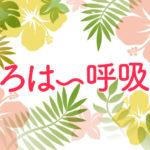 (8)「欲」「我」「執着」をお掃除 Mana(奇跡)の呼吸