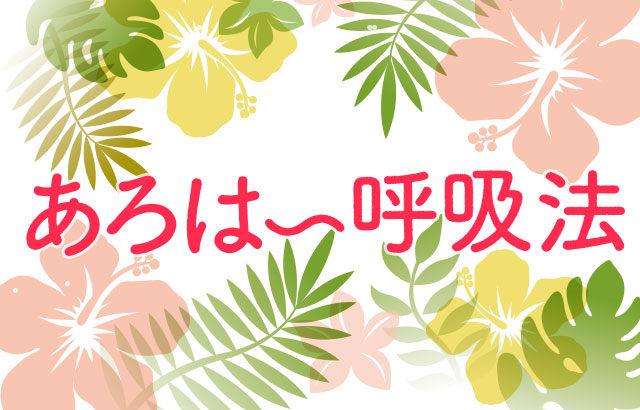 (9)「欲」「我」「執着」をお掃除 Mana(奇跡)の呼吸2